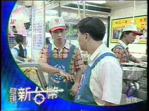 台灣鹽酥雞.mpg大直創始店