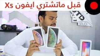فتح صندوق iPhone Xs  Xs Max.. وليش اشتري iPhone X بدل iPhone ...