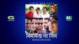 Behind The Scene   Drama Serial   All Episodes   Mosharraf Karim   Sumaiya Shimu   Faruk Ahmed