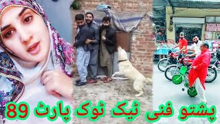 Pashto (Pathan) Funny Tiktok | Funny Video Part 89