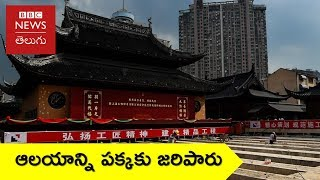 China: How 2000-Tonne temple moved in China - BBC News Telugu