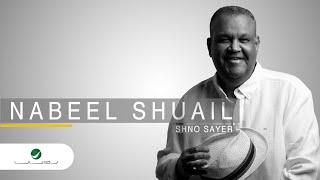 Nabeel Shuail ... Shno Sayer - 2020   نبيل شعيل ... شنو صاير - بالكلمات