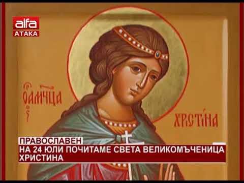 На 24 юли почитаме Света великомъченица Христина