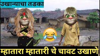 😂म्हातारा Vs म्हातारी चे चावट उखाणे 😂 Marathi funny ukhane ! Marathi funny videos! Marathi ukhane