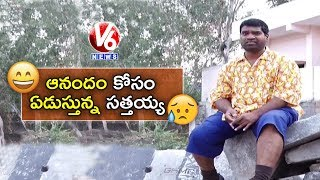 Bithiri Sathi Reads Survey Report of India's Happiness Ind..