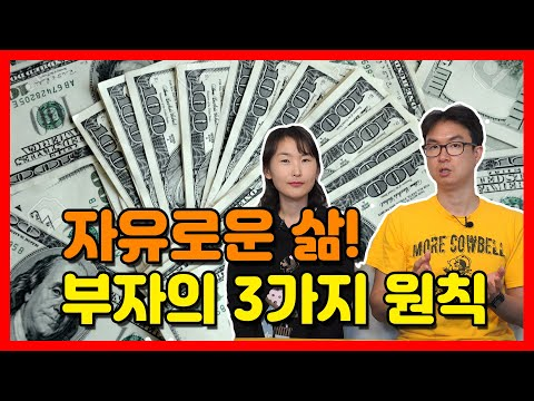 부자들의 비밀 #1 - 100억 자산가들에게 배운 '부의 3가지 원칙' - 양평부부