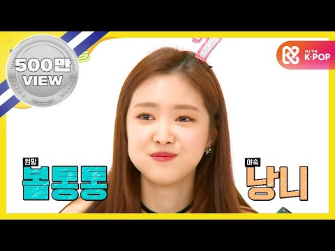 (Weekly Idol EP.325) APINK's Amazing mission 'Eat quietly Jajangmyeon' [에이핑크의 센스! 음소거 먹방 '짜장면 냠냠']