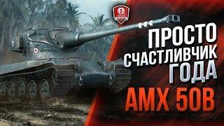 ПРОСТО СЧАСТЛИВЧИК ГОДА ★ AMX 50B
