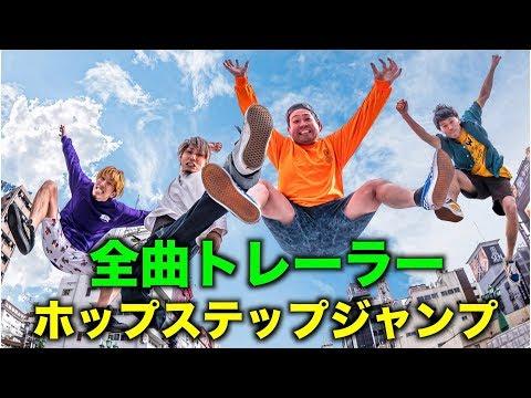 【全曲トレーラー】AT-FIELD「ホップステップジャンプ」 【3/6Release!!】