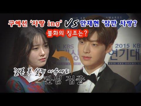 안재현 '잠깐 사랑'VS 구혜선 '사랑 ing', 불화의 징조?