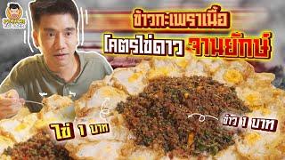 ข้าวกะเพราเนื้อไข่ดาวจานยักษ์ ราคาถูกที่สุด! | PEACH EAT LAEK