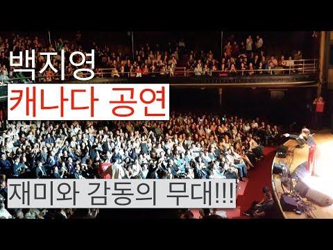 백지영 콘서트 in 토론토, 캐나다 - 재미와 감동의 무대!!