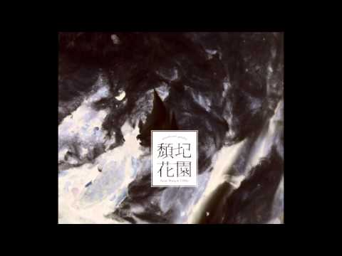 王榆鈞與時間樂隊 YujunWang & TIMEr |2-03 小島 The Island|audio