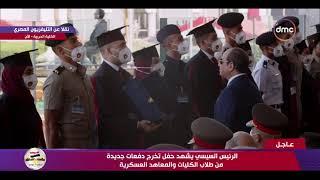 أوائل الجامعات المصرية يشاركون خريجي الكليات العسكرية ويقدمون هدية تذكارية للرئيس السيسي