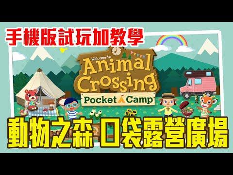 【動物森友會】手機版P.1從頭開始玩 片長慎入 口袋露營廣場