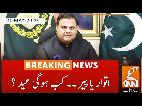 Sunday or Monday When is Eid? | Fawad Ch | GNN | 21 May 2020