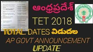 AP TET 2018 AFFICIAL NOTIFICATION & DATES ANNOUNCEMENT , TOTAL DETAILS