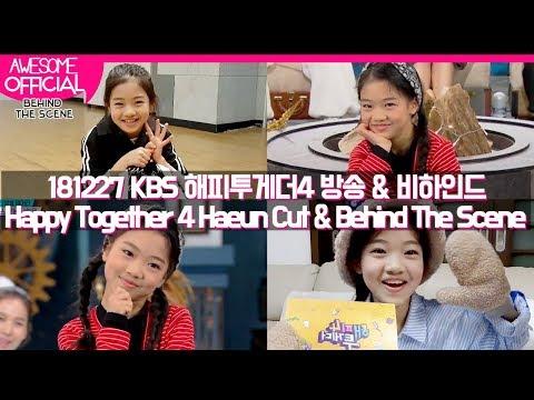 나하은 (Na Haeun) - 181227 해피투게더 4 방송 & 비하인드 (Happy Together 4 Haeun Cut & Behind The Scene)