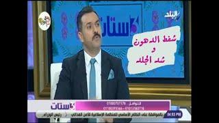 شفط الدهون بالفيزر من أي  منطقة في الجسم | عيادات نيولايف د. أحمد عبدالله الجنايني