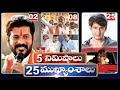 5 Minutes 25 Headlines | Morning News Highlights | 09-08-2021 | hmtv Telugu