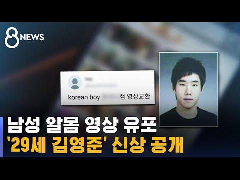 남성 알몸 영상 유포…'29세 김영준' 신상 공개 / SBS