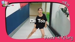 [쌩 날 Dance] 키즈댄스 Meghan Trainor - Me Too (유진)