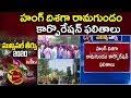 హంగ్ దిశగా రామగుండం కార్పొరేషన్ ఫలితాలు | Municipal Election Results 2020 | hmtv