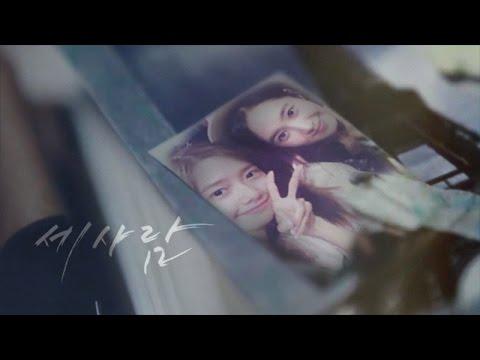 "[MV/DRAMA] YOONYUL & JESSICA — ""세 사람"" (Three Of Us)"