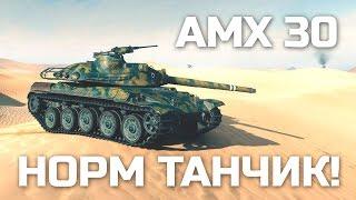 AMX 30 - Норм танчик!