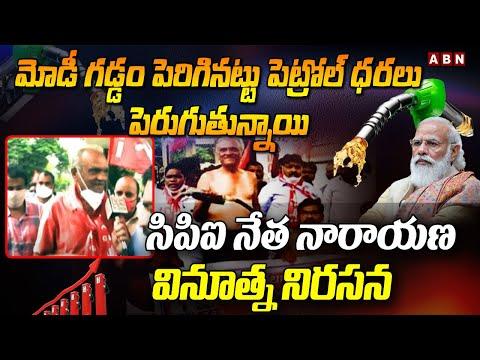 CPI leader Narayana turns a media reporter