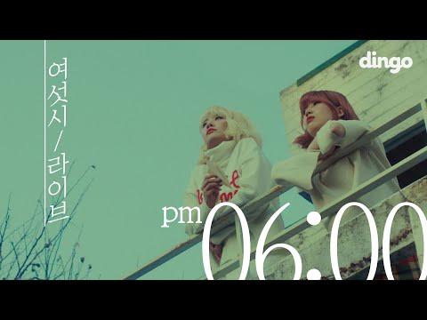 볼빨간사춘기 - #첫사랑 [여섯시 라이브] 볼빨사 신곡