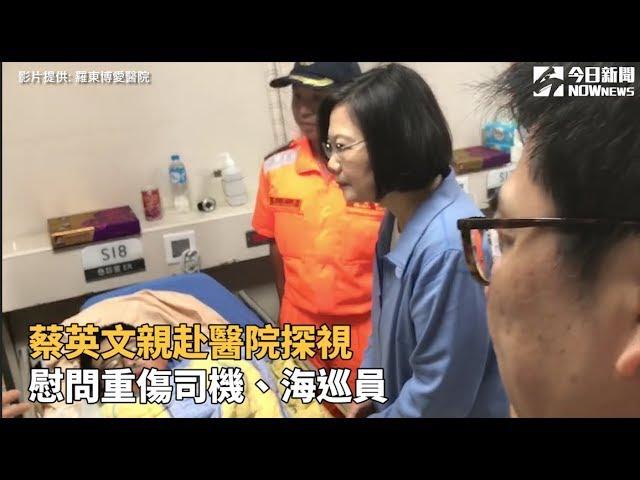 影/蔡英文親赴醫院探視 慰問重傷司機、海巡員