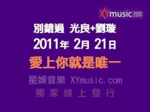 2011光良+劉璇合唱曲《愛上你就是唯一》(fm XYmusic.com)