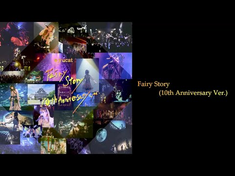 Fairy Story (10th Anniversary ver.) Lyric Movie / yucat