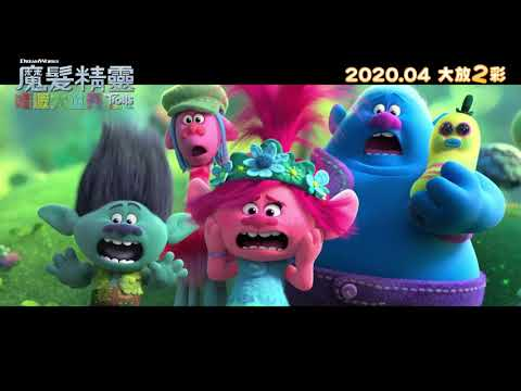 TROLLS WORLD TOUR - Trailer