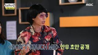 [놀면 뭐하니?] 안무가 아이키의 <DON'T TOUCH ME> 안무 공개~! 20201017