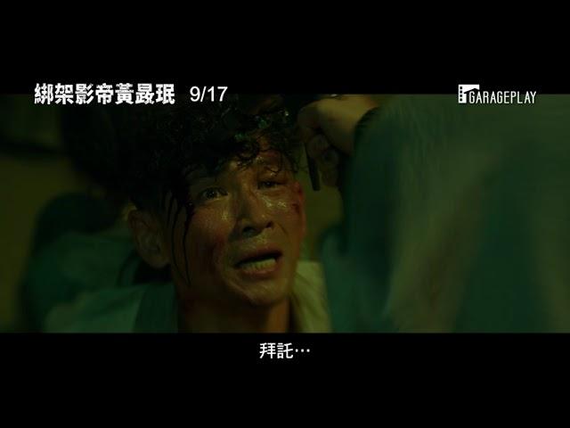 51歲南韓影帝遭綁架 追擊戲搏命演出一鏡到底