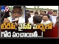 Wall construction fight between TDP & YSRCP in Guntur