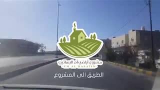 الطريق الى مشروع أراضي ام البساتين مجموعة الكالوتي     -