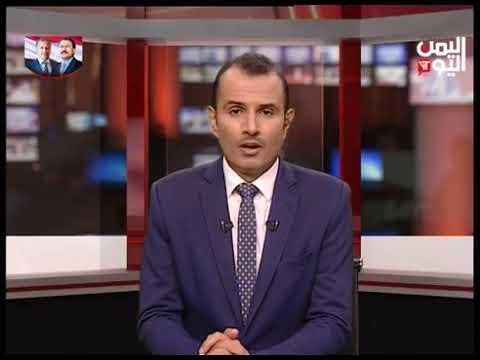قناة اليمن اليوم - نشرة الثالثة والنصف 11-10-2019