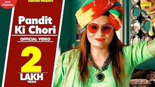 Pandit Ki Chhori – Jyoti Tiwari