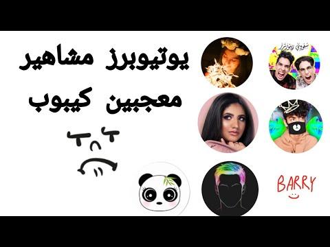 يوتيوبرز عرب مشاهير من معجبين الكيبوب لا كنهم لم يكشفو عن ذالك(شاهدهم الان)!!(تحليلات المحقق كونان)!