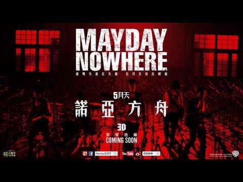 [五月天諾亞方舟Mayday NOWHERE 3D] 電影首支官方預告