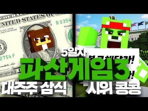 *풀버전* 파산게임 시즌3 5일차 삼식 & 콩콩 화면 // Minecraft - 양띵(YD)