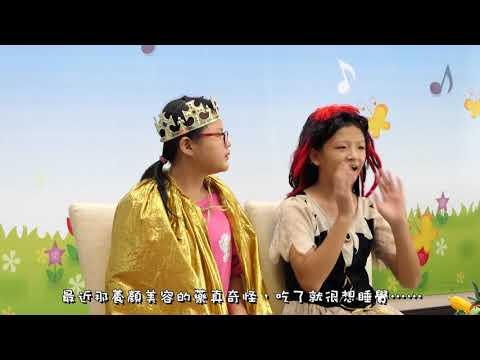 106年度我家藥健康親子短劇佳作-臺南市仁光國小 烏魯木齊國的黑雪公主
