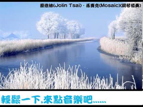 蔡依林(Jolin Tsai) - 馬賽克(Mosaic)(鋼琴獨奏)