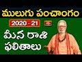 Meena Rasi Phalalu   Mulugu Panchangam  2020 - 21   Sri Sarvari Nama Samvatsaram   Bhakthi TV