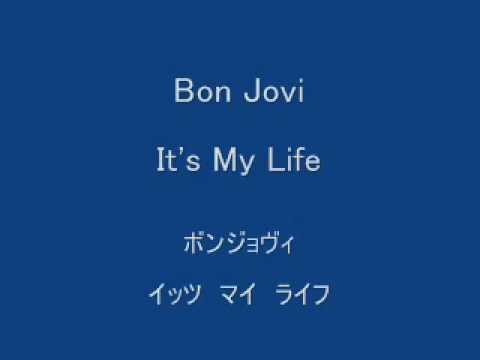Baixar [歌詞&和訳] Bon Jovi - It's My Life