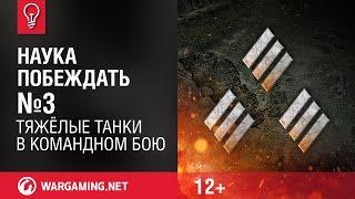 Тяжелые танки в Командном бою. Наука побеждать №3