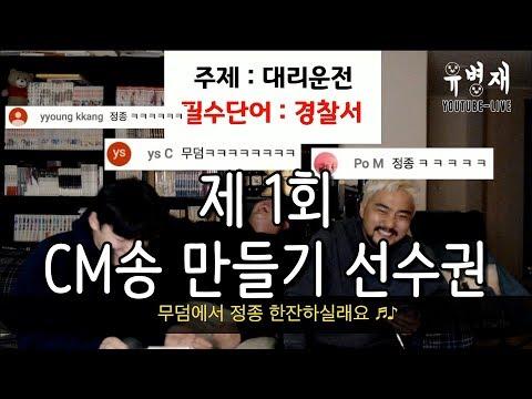 [유병재 라이브] 제 1회 CM송 만들기 선수권